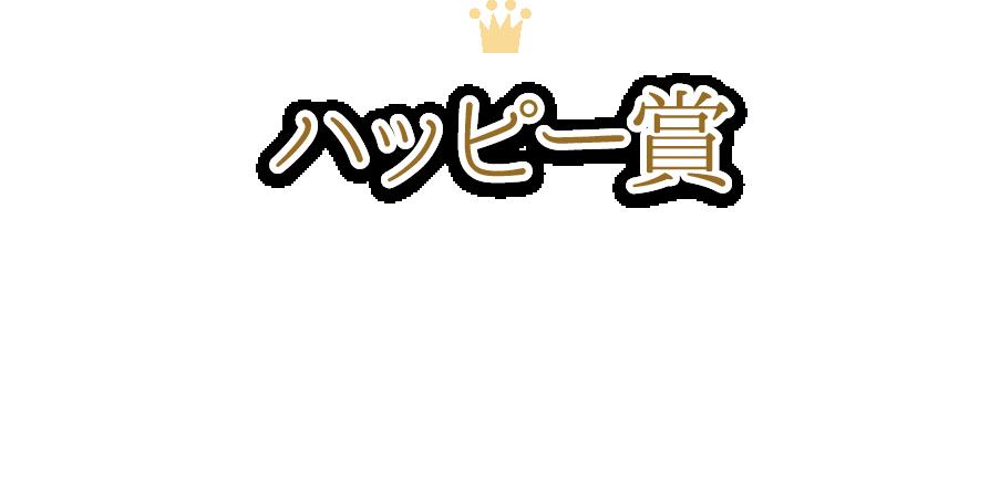 ハッピー賞